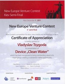 """Сертификат за выход  в полуфинал конкурса  """"New Europe Venture Contest"""""""