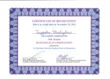 Сертификат за участие  в Международном конкурсе бизнес-планов