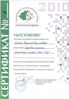 Сертификат за победителя  в конкурсе от технопарка