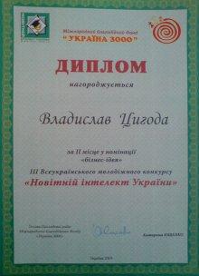 Диплом за 2 место  во Всеукраинском конкурсе бизнес-идей