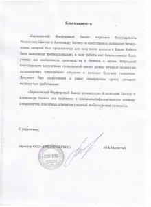 """""""Барановский фарфоровый завод"""""""