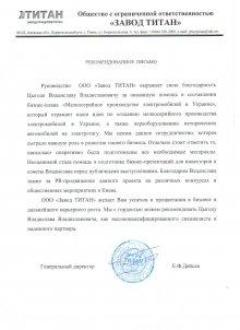 """""""Завод Титан"""""""