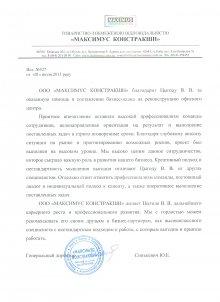 """""""Максимус Констракшн"""""""