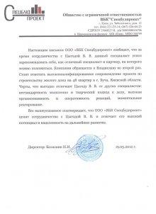 """ВБК """"Спецбудпроект"""""""