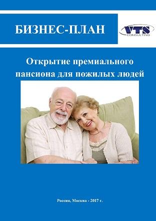 Бизнес план пансионаты для пожилых людей уфимский дом интернат для престарелых и инвалидов уфа