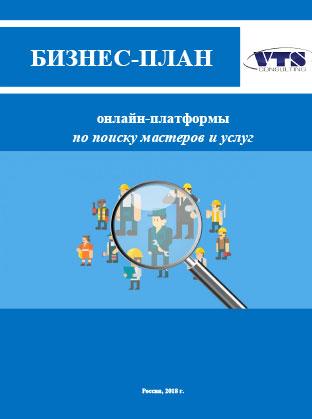 бизнес план пример страхование