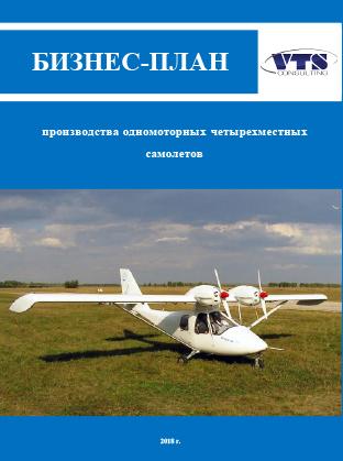 Бизнес план самолетов изготовление вентиляция бизнес план